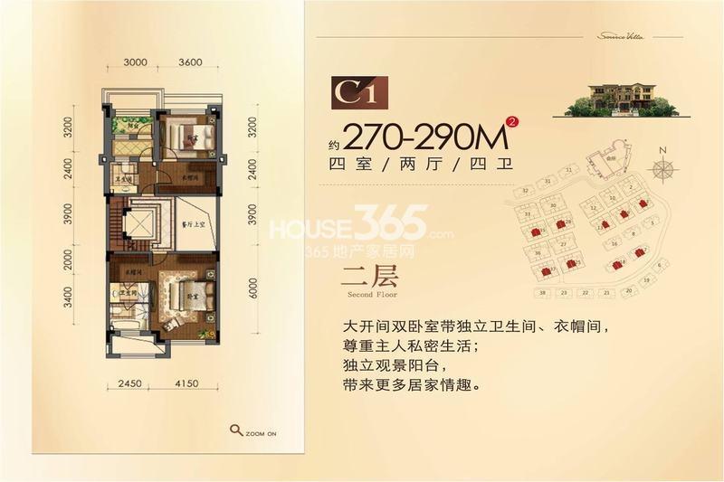 源山墅别墅C1户型二层270-290平户型图