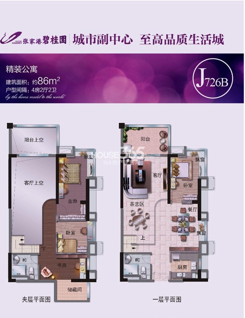 张家港碧桂园精装公寓86平米