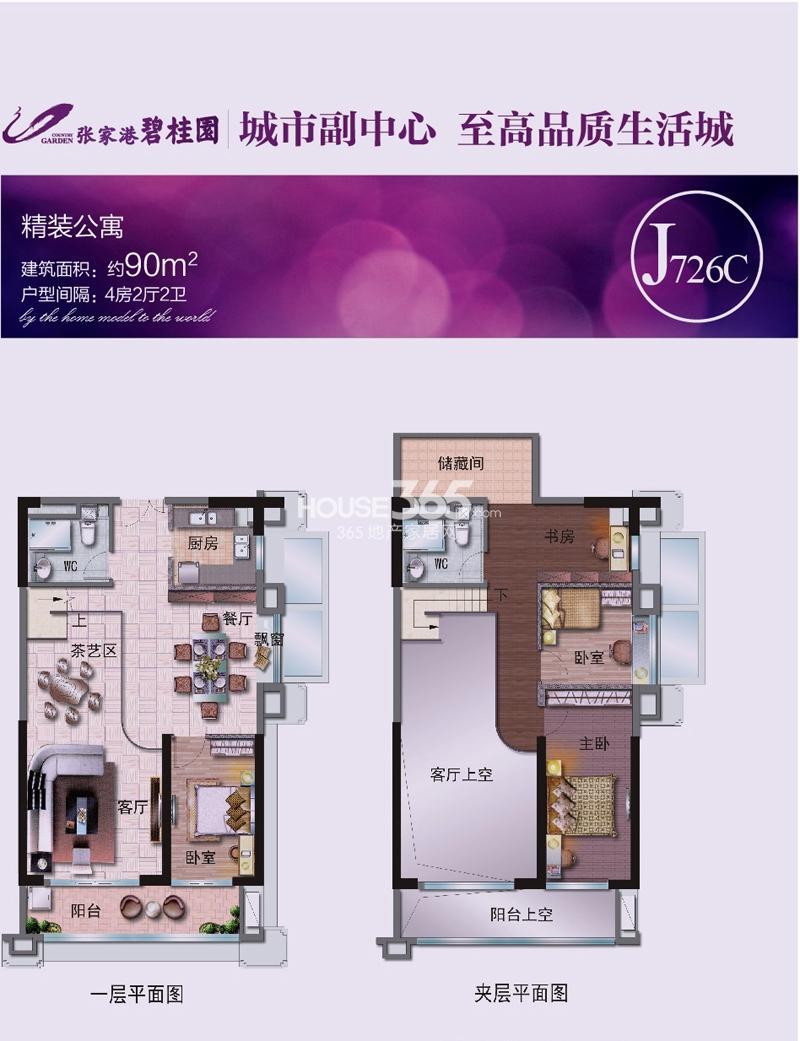 张家港碧桂园精装公寓90平米