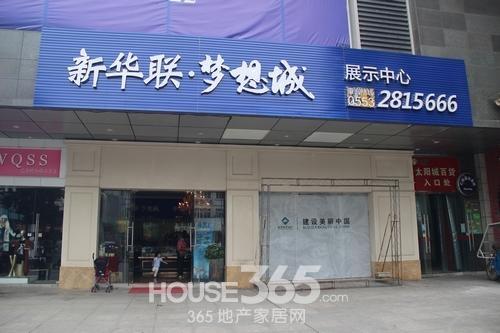 新华联梦想城市区接待中心位于汇金广场一层(2014.8摄)