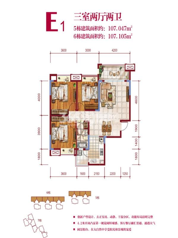 三室两厅两卫107平