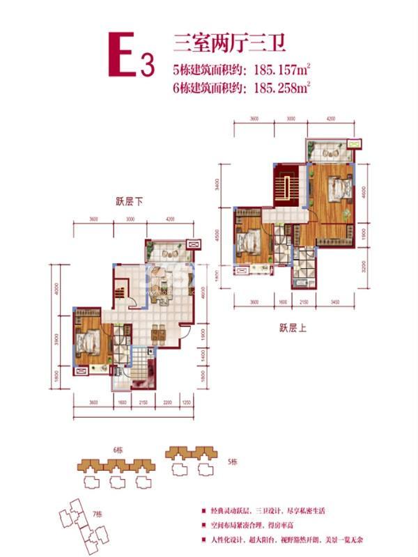 三室两厅三卫185平