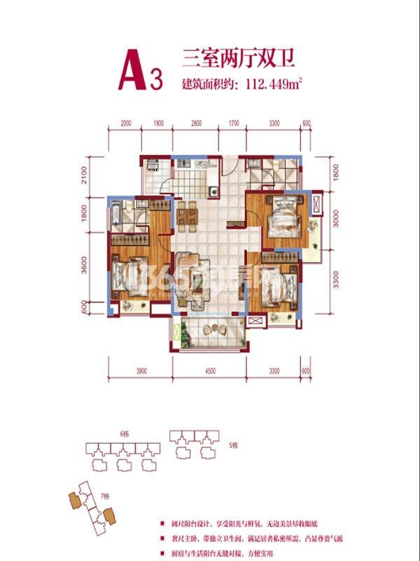 三室两厅双卫112.449平