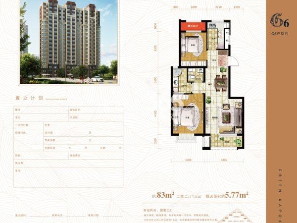 格林木棉花户型图 g5两室两厅两卫户型