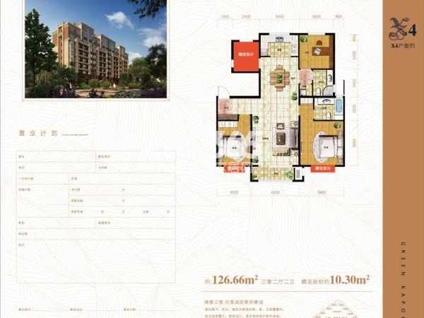 格林木棉花户型图 X4两室两厅两卫户型 126.66㎡