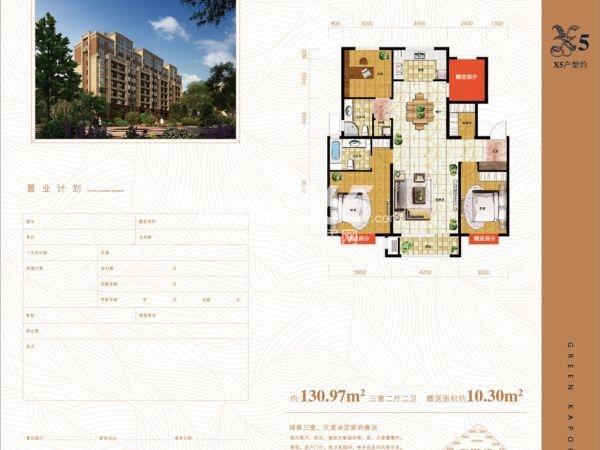 格林木棉花户型图 X5户型三室两厅两卫户型 130.97㎡