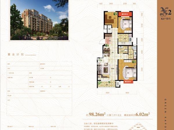 格林木棉花户型图 X2三室两厅两卫户型 98.26㎡