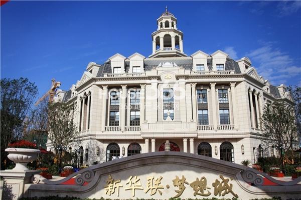 新华联梦想城法式营销中心(2014.10摄)