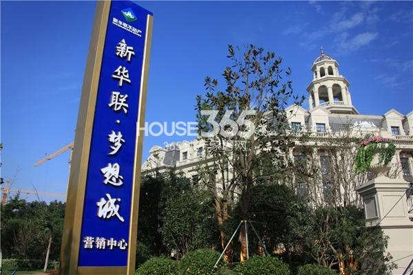 新华联梦想城法式营销中心入口(2014.10摄)