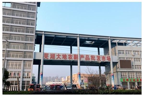芜湖地大农副产品批发市场