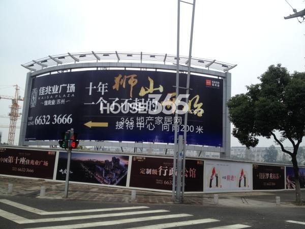 佳兆业广场项目施工现场2014.10.21