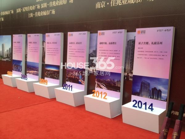 佳兆业广场临时接待中心2014.10.21 (1)
