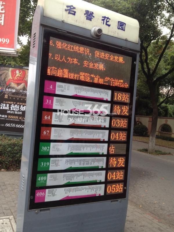 公交名馨花园站:佳兆业广场附近50米配套