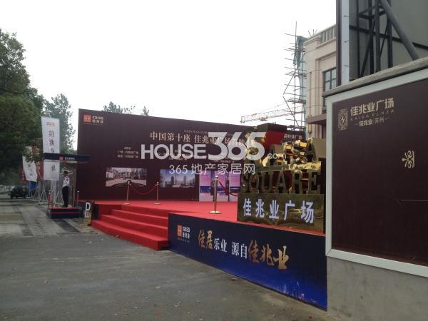 佳兆业广场临时接待中心2014.10.21 (5)
