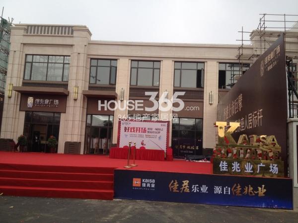 佳兆业广场临时接待中心2014.10.21 (3)