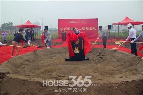 9.23东方蓝海项目奠基仪式