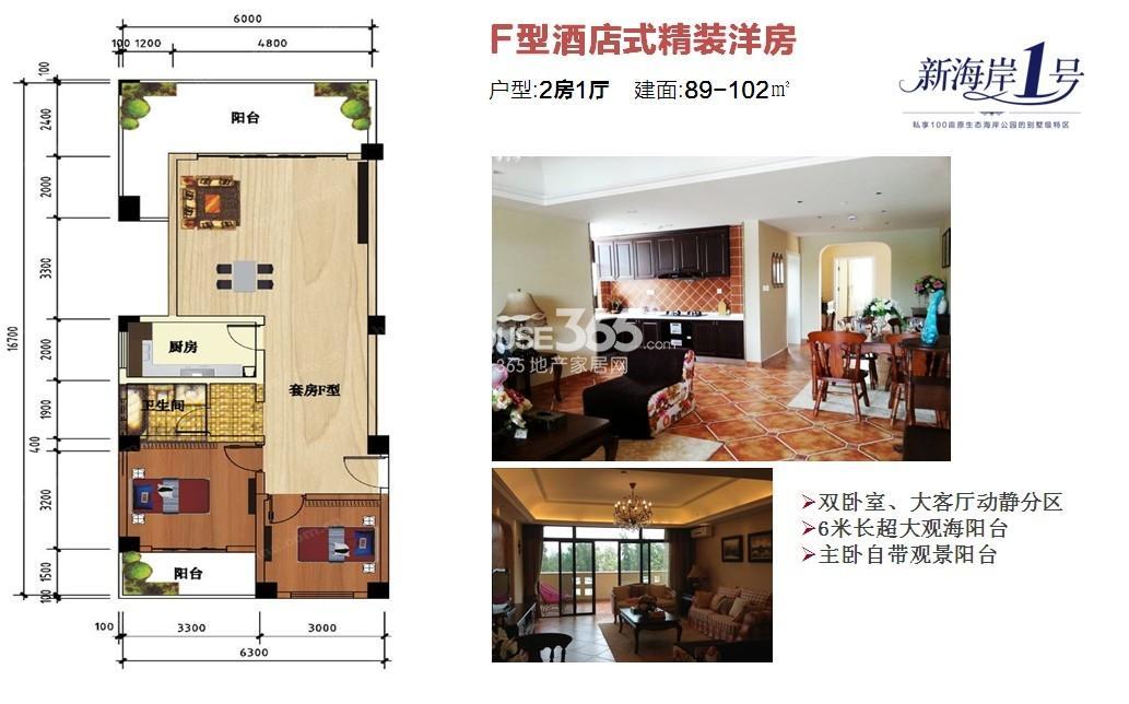 新海岸1号F酒店式公寓89-102㎡