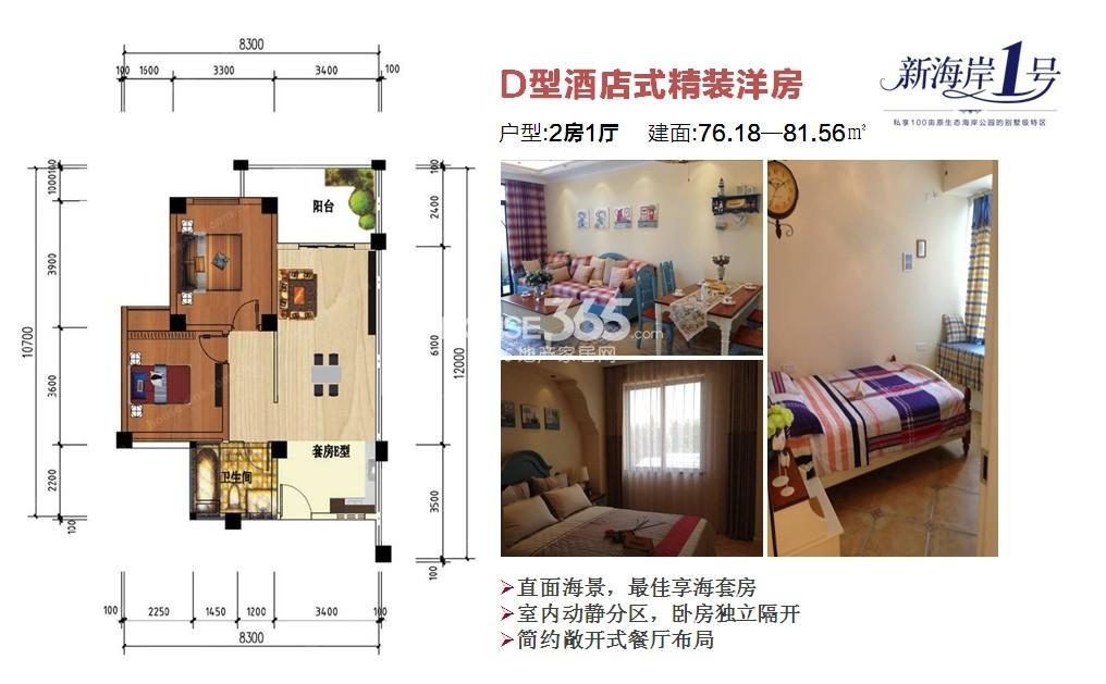 新海岸1号D型酒店式公寓76.18-81.56㎡