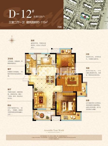 荣盛南山郦都户型图