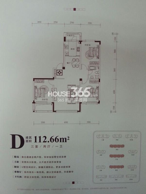 鑫丰御景庭D户型3室2厅1卫112.66㎡