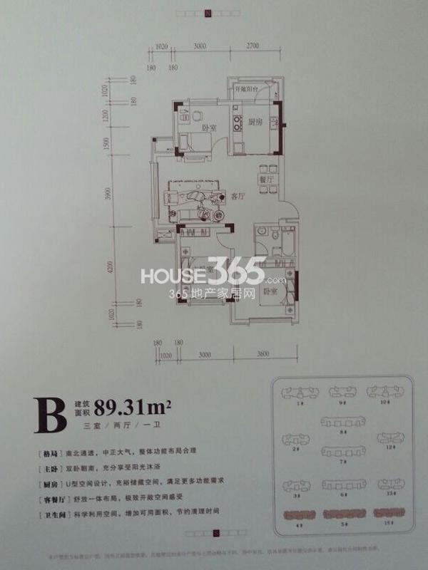 鑫丰御景庭B户型3室2厅1卫89.31㎡