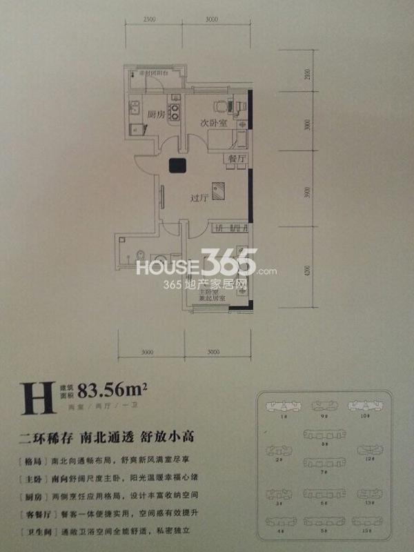 鑫丰御景庭H户型2室2厅1卫83.56㎡