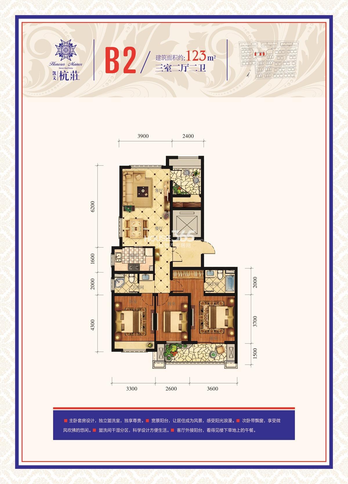 凯文杭庄6号楼B2户型123方三室二厅二卫