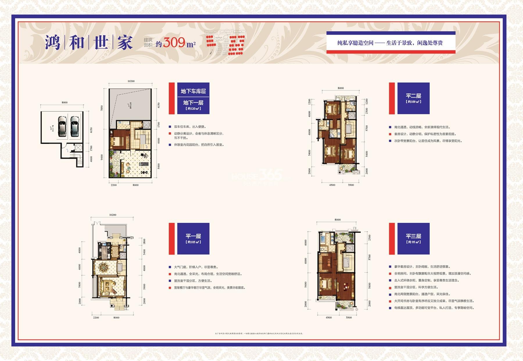 凯文杭庄排屋4、5、7、8、10—14、17、20—24号楼309方