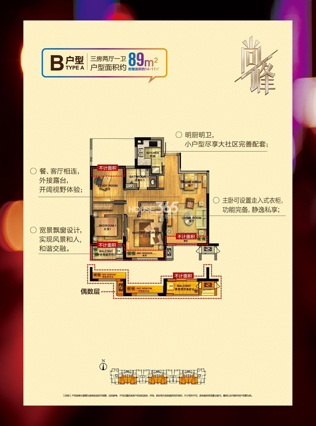 华元欢乐城东区尚峰4号楼B户型89方三房两厅一卫