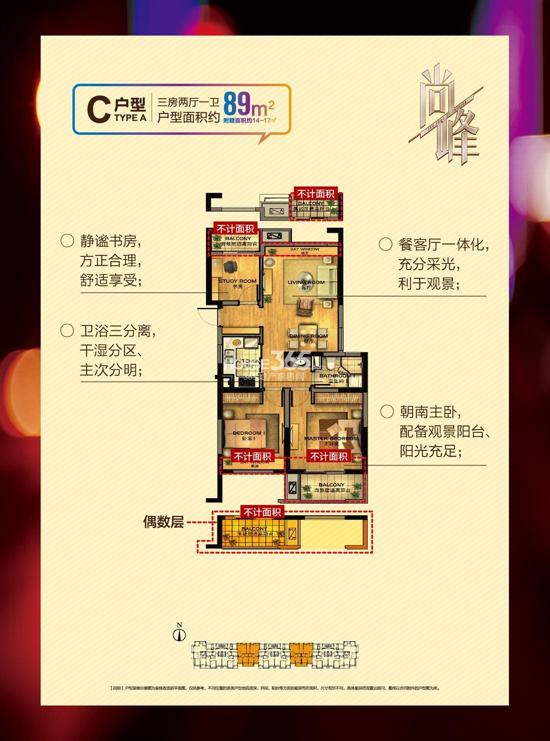 华元欢乐城东区尚峰4号楼C户型89方三房两厅一卫