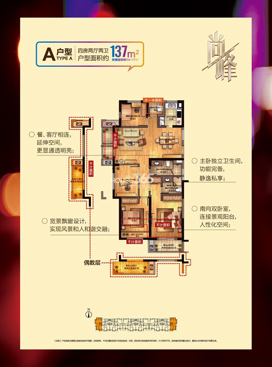 华元欢乐城东区尚峰4号楼A户型137方四房两厅两卫