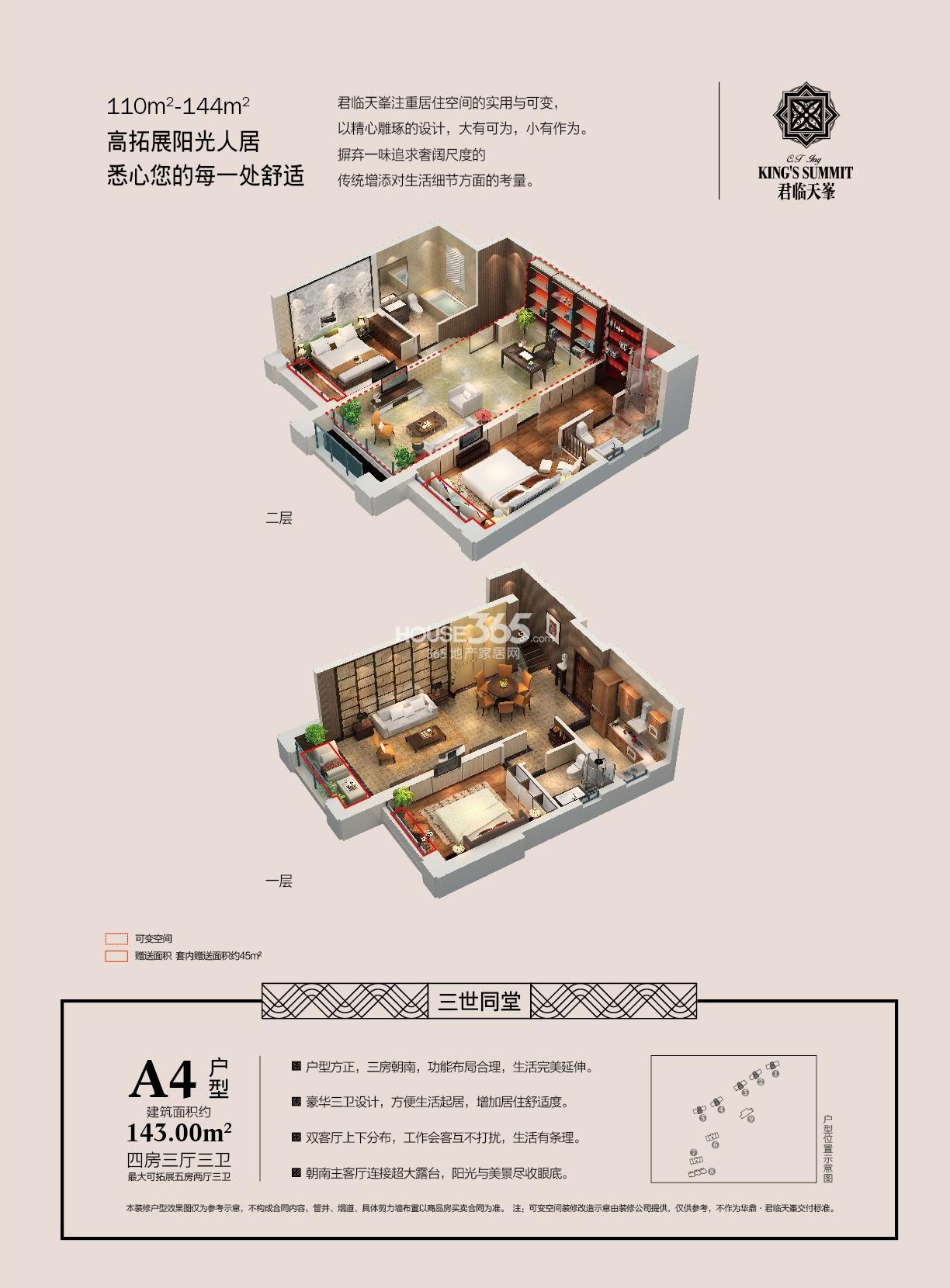 华鼎君临天峯1—5号楼A4户型143方4房3厅3卫户型图