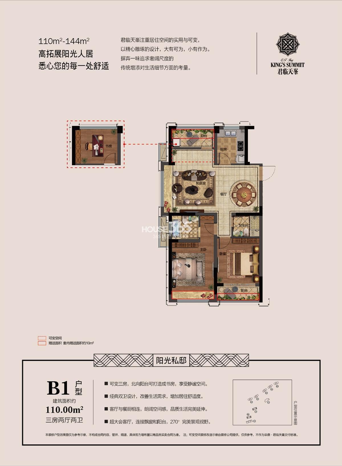 华鼎君临天峯6、7号楼B1户型110方3房2厅2卫户型图