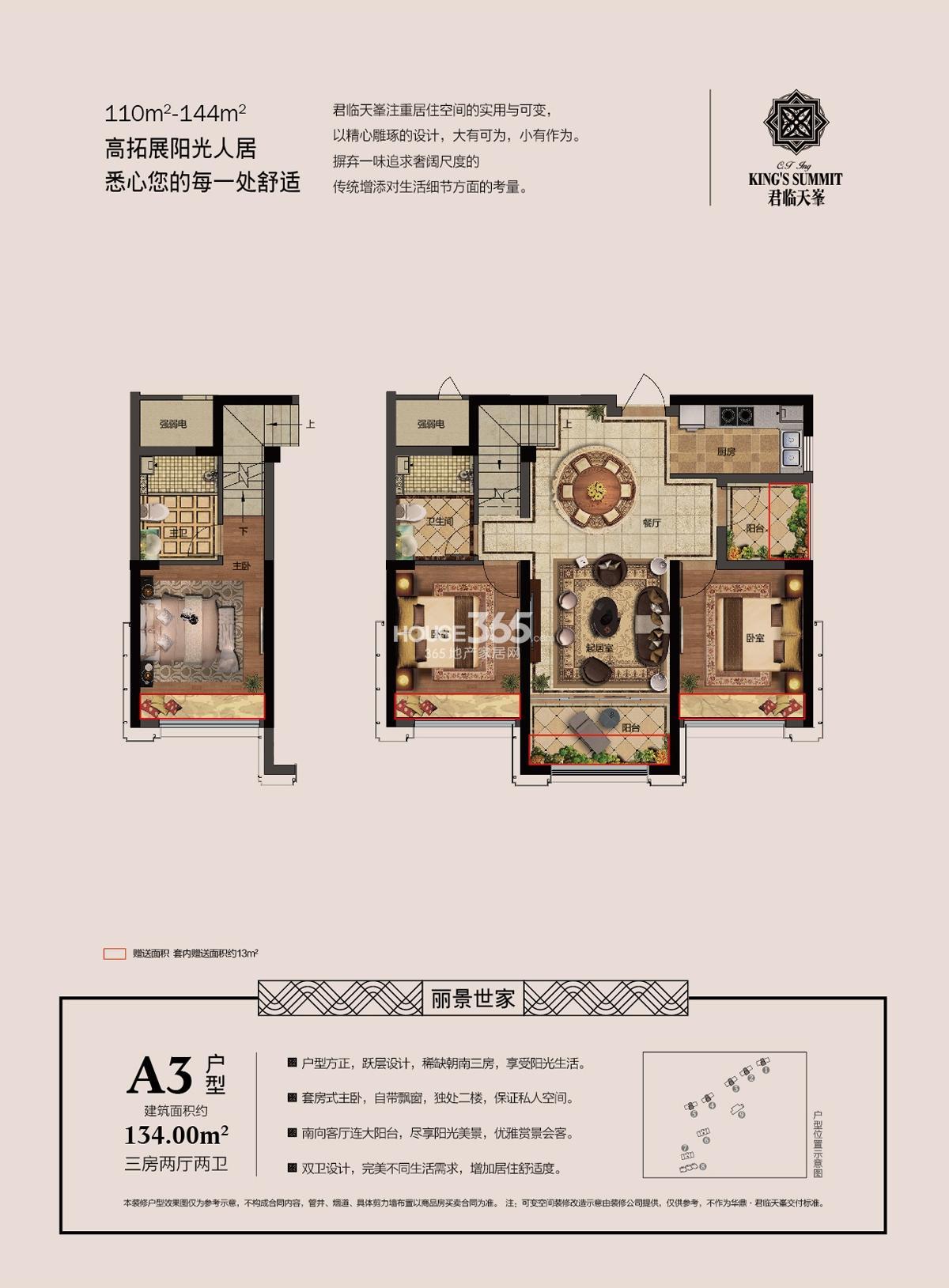华鼎君临天峯1—5号楼A3户型134方3房2厅2卫户型图