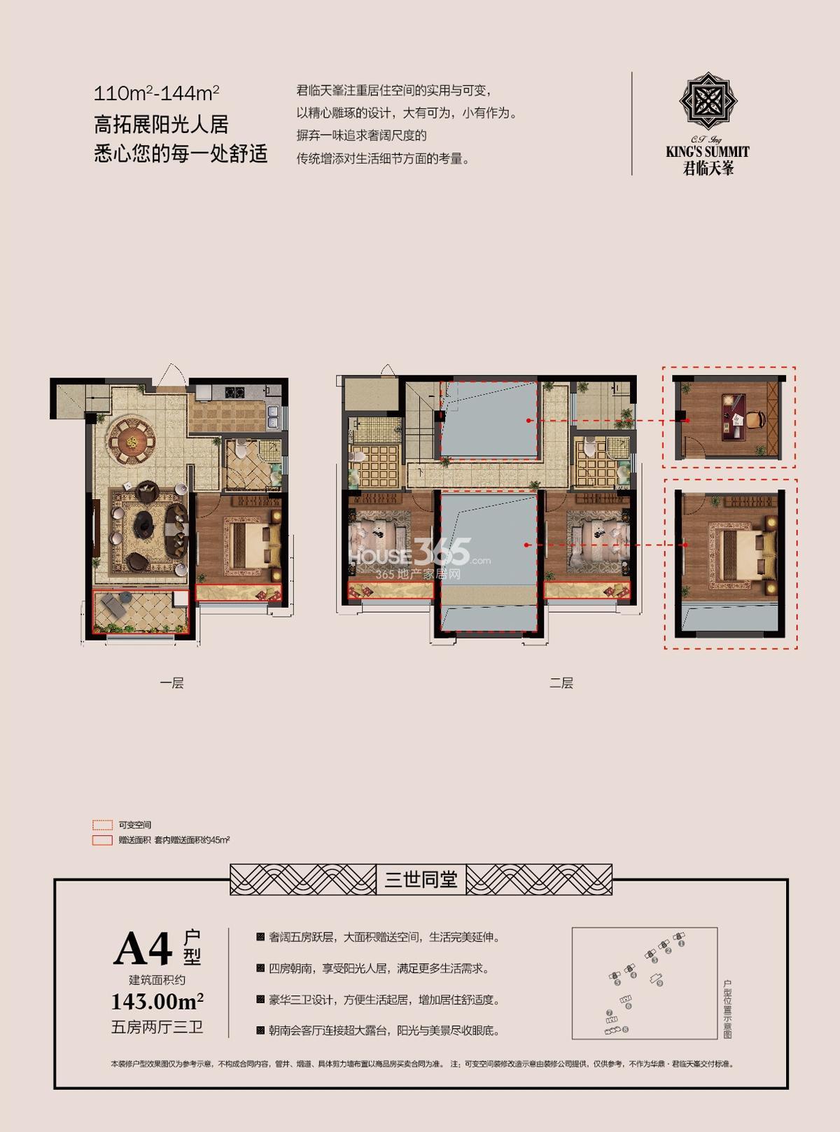 华鼎君临天峯1—5号楼A4户型143方5房2厅3卫户型图