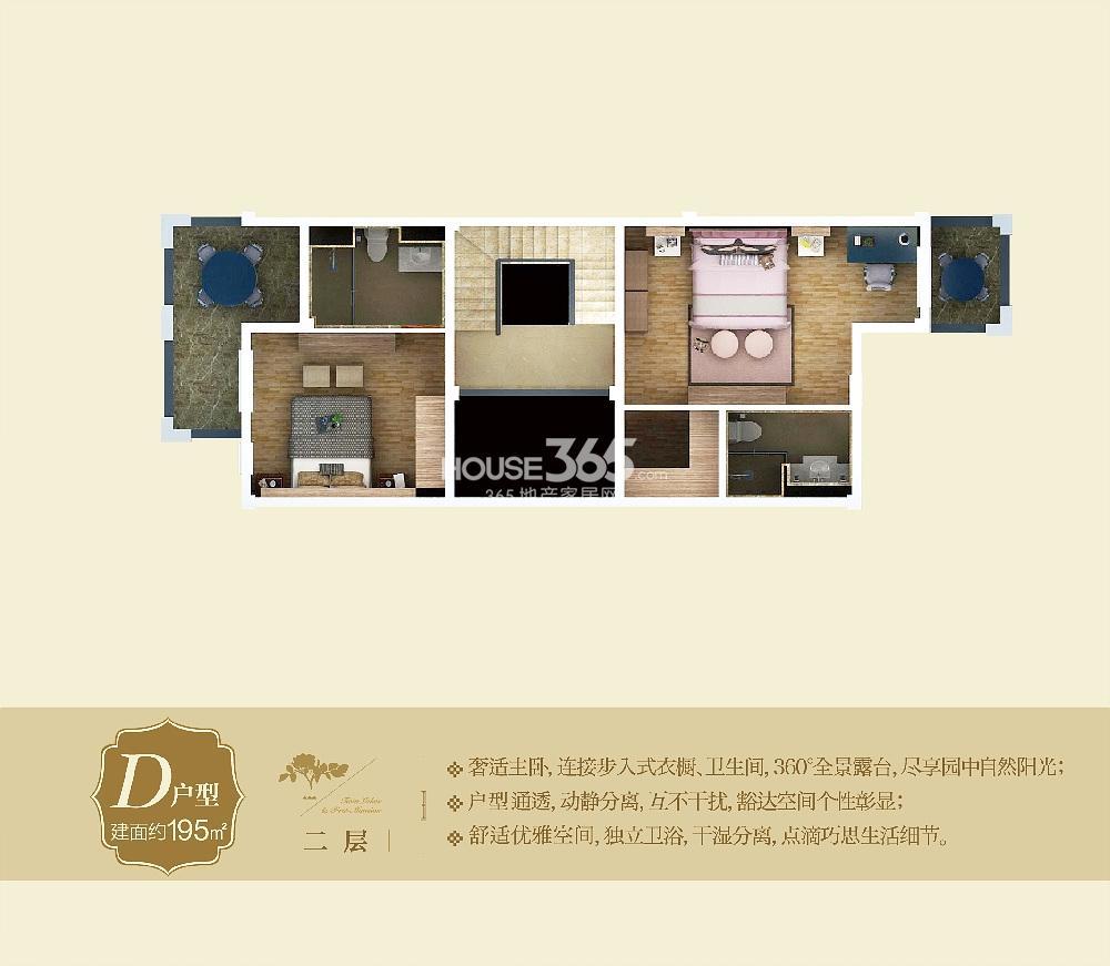 双湖壹号公馆一期联排别墅D户型195㎡二层(12.17)