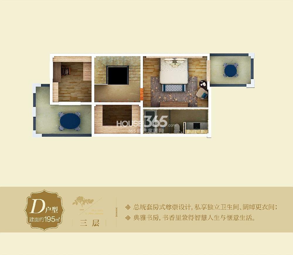 双湖壹号公馆一期联排别墅D户型195㎡三层(12.17)