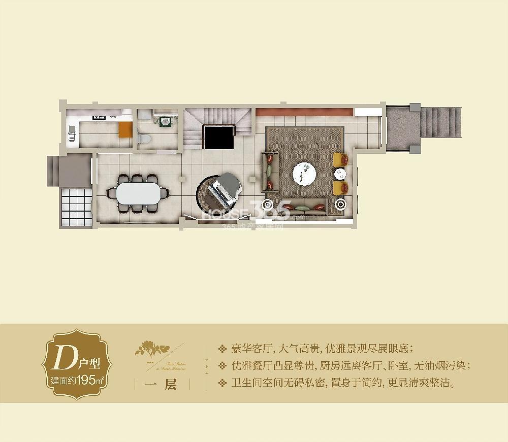 双湖壹号公馆一期联排别墅D户型195㎡一层(12.17)