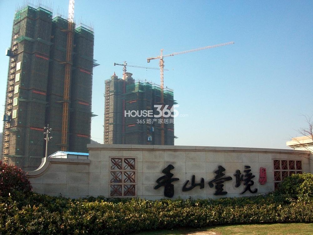 香山壹境7、8号楼施工进度实景图(12.20)