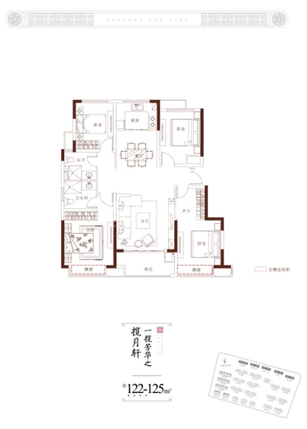 石榴·江淮院子户型图
