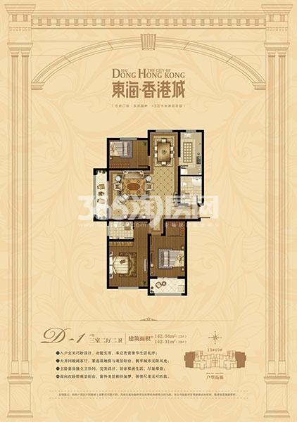东海香港城户型图