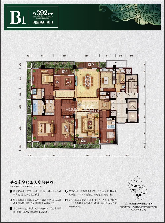 绿城之江1号西区栖云5幢3单元501,2幢1单元501和3单元5到8层B1户型392方户型图