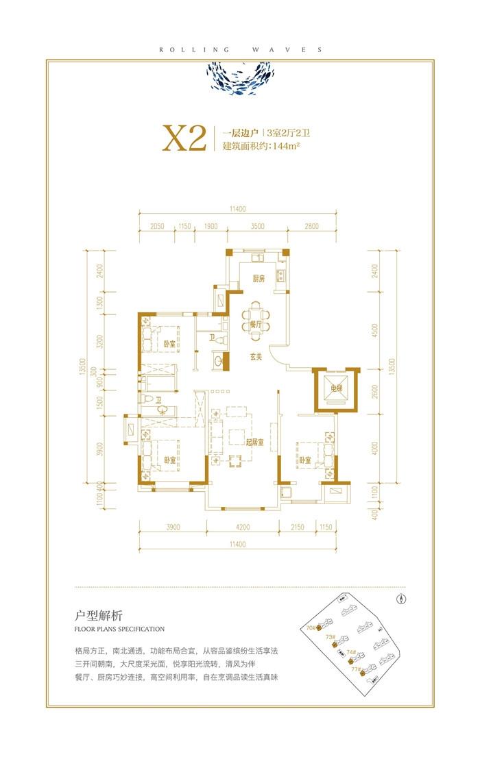 洋房X2户型144平米三室两厅两卫
