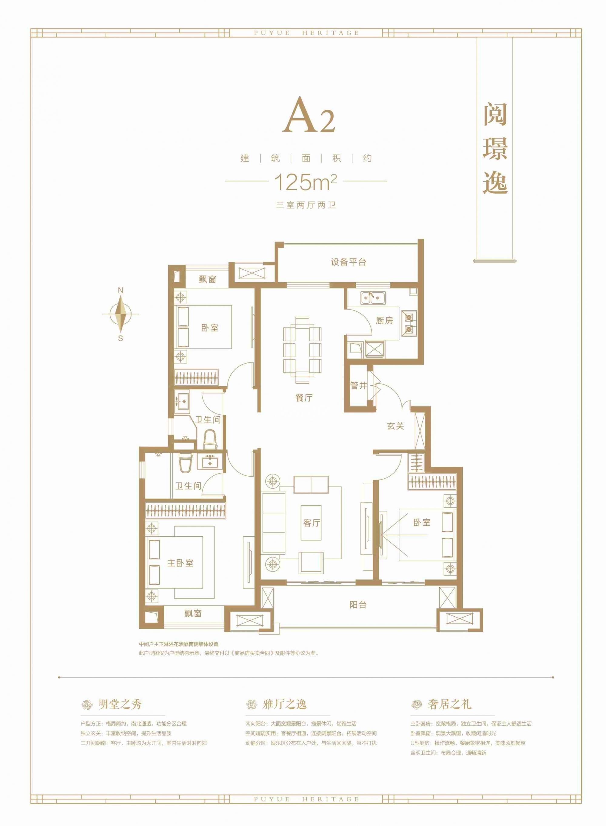 弘阳璞樾门第A2户型(建面约125㎡)
