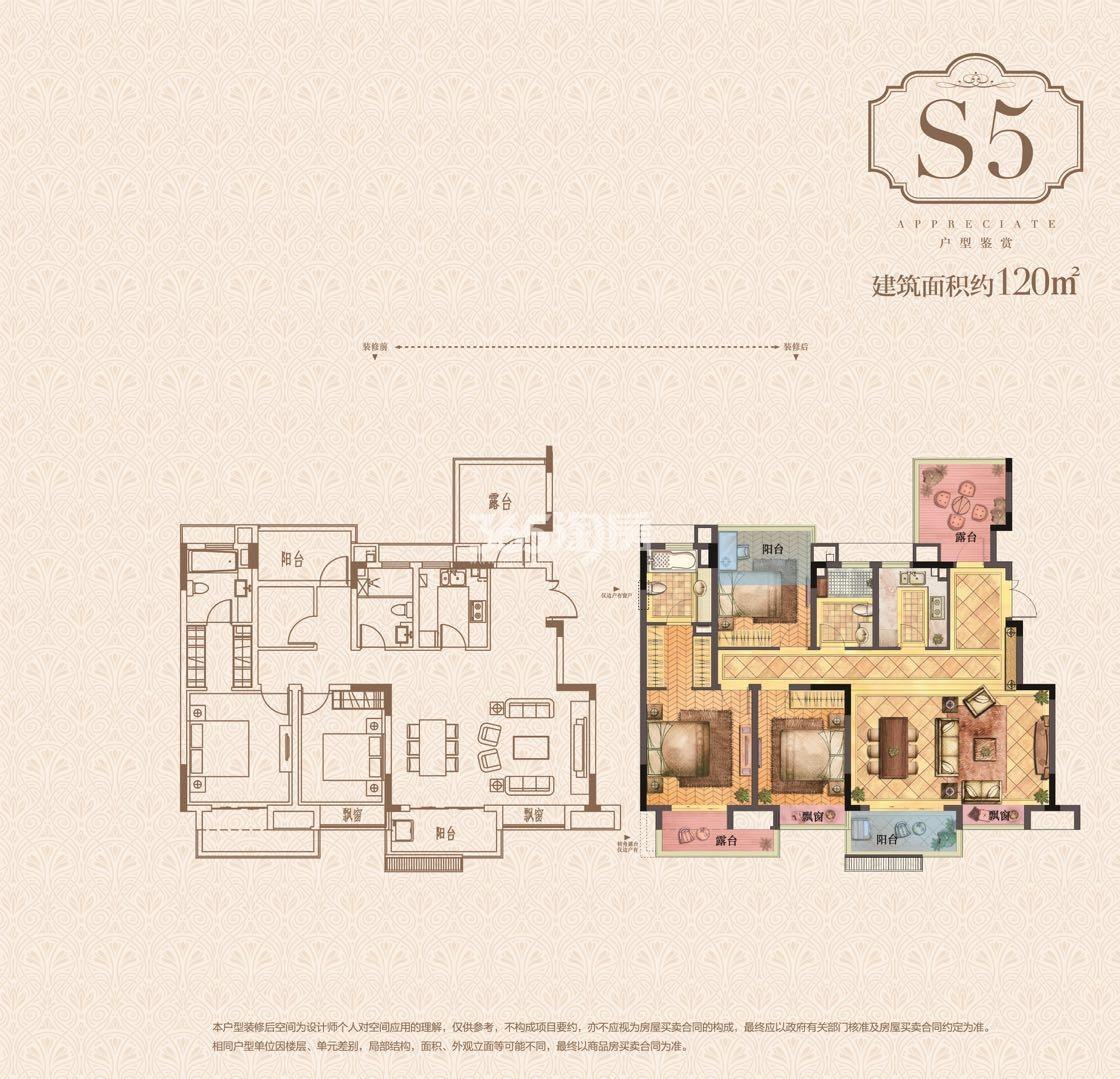 荣里叠墅S5-120㎡户型图