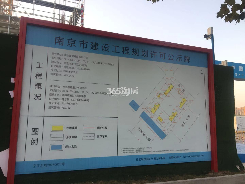 扬子江金茂悦C5地块规划许可公示牌(11.20)