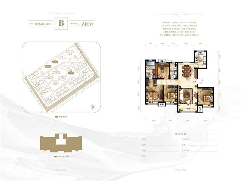 汇宁苑洋房B户型142平米 4室2厅2卫