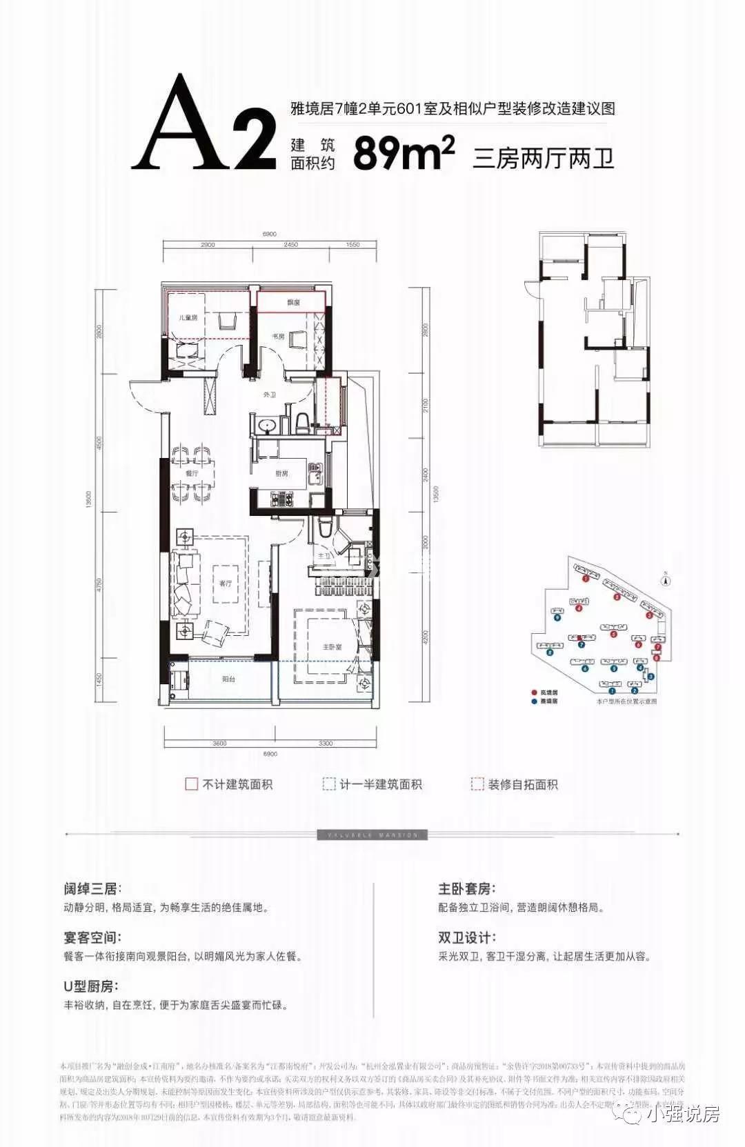 融创金成江南府二期7号楼89方户型图