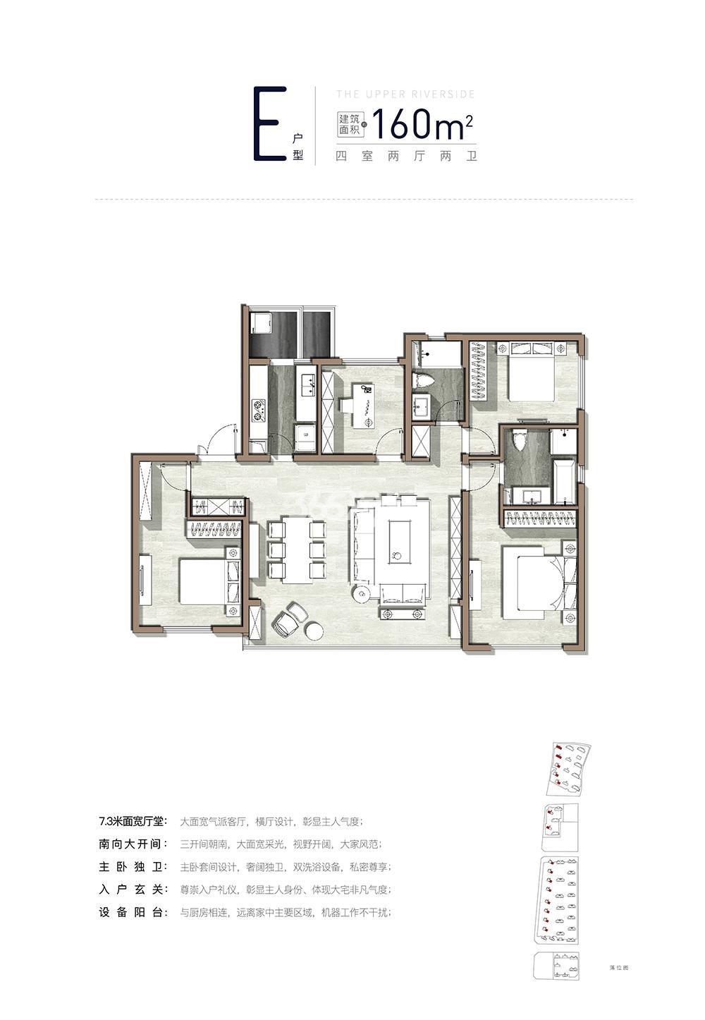 大河城章160㎡户型图