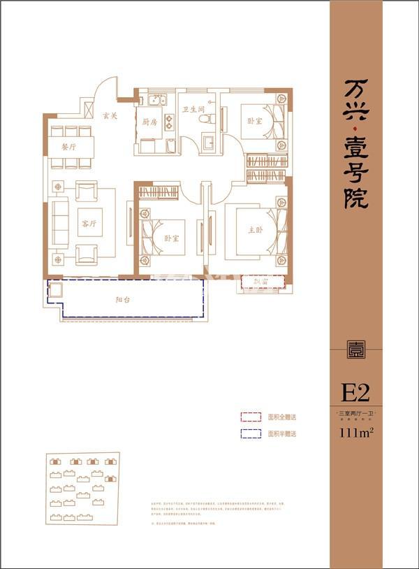 万兴·壹号院E2户型(111㎡)